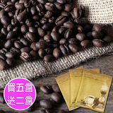 Gustare caffe 原豆研磨-濾掛式公豆咖啡5盒(5包/盒)加碼再送2盒