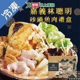 【11/4 開始出貨】嘉義林聰明沙鍋魚肉禮盒2100G/盒