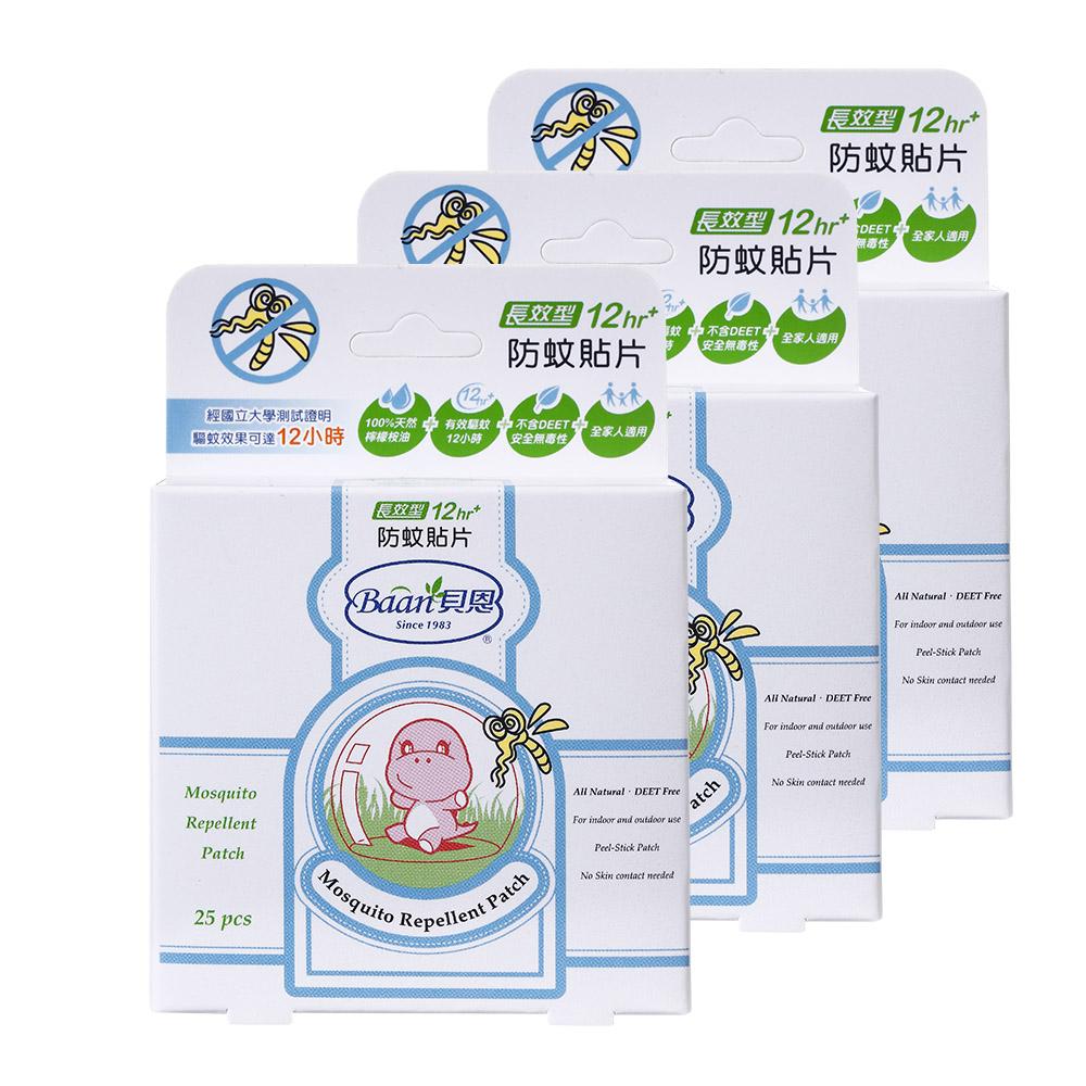 貝恩嬰兒防蚊貼片25片裝 三件組