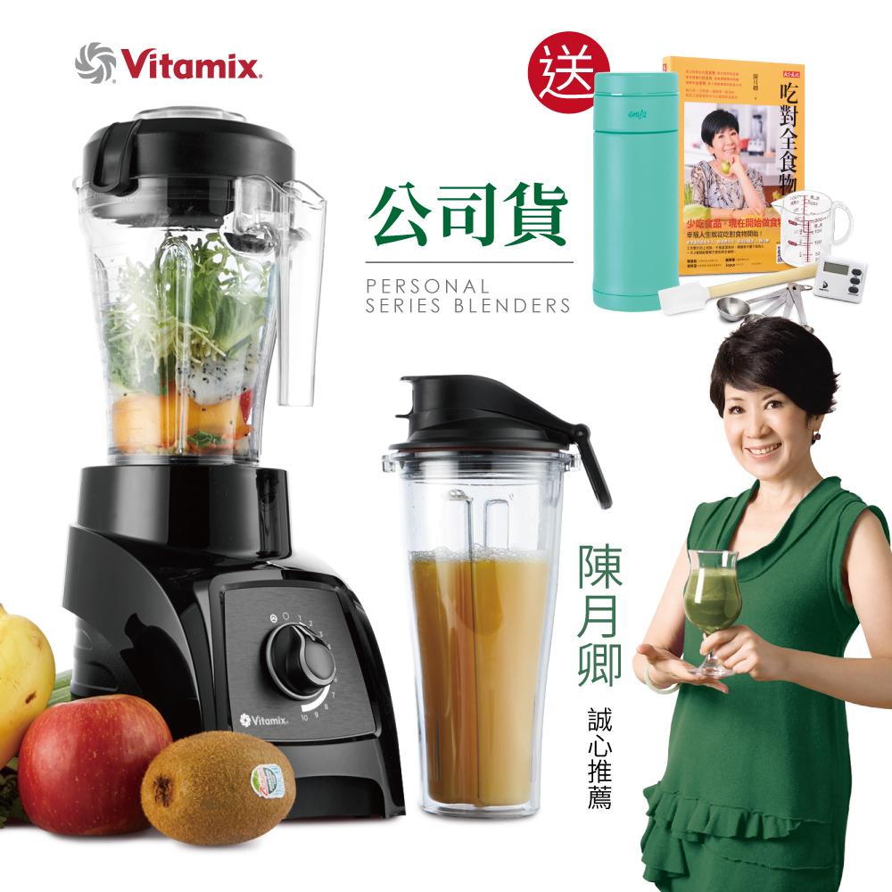 美國Vita-Mix S30輕饗型全食物調理機-公司貨-黑~