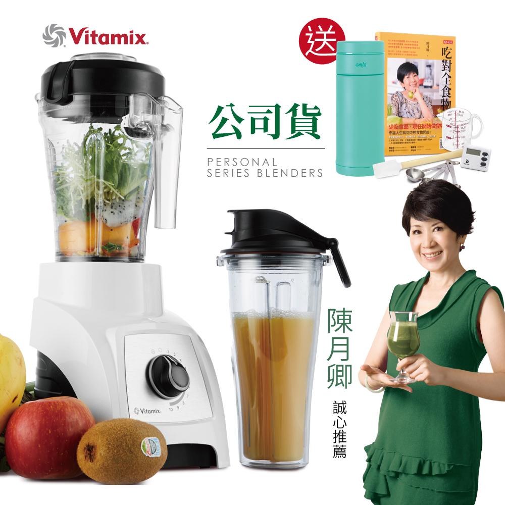 美國Vita-Mix S30輕饗型全食物調理機-公司貨-白~