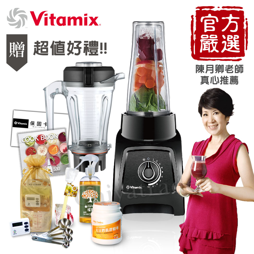 【美國原裝Vita-Mix】S30全食物調理機一機雙杯玩美輕饗型(1.2L+0.6L雙杯組)(公司貨)-黑
