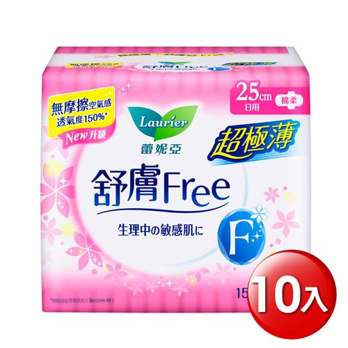 蕾妮亞 舒膚Free 超極薄日用量多加長25cm (15片 x10包/組)