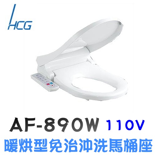 【和成】AF890W 暖烘型免治沖洗馬桶座 47CM