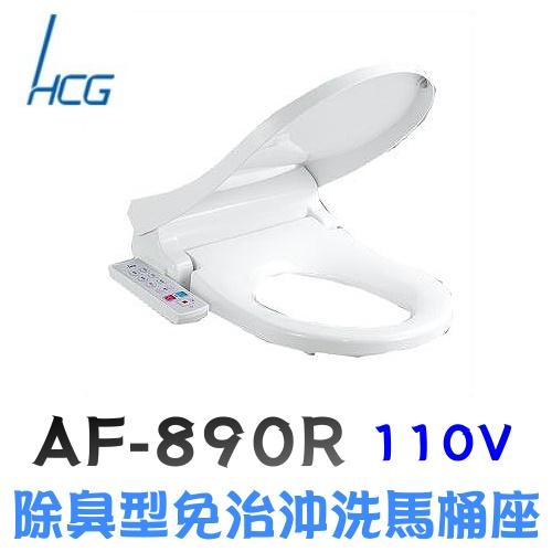 【和成】AF890R 除臭型免治沖洗馬桶座 47CM