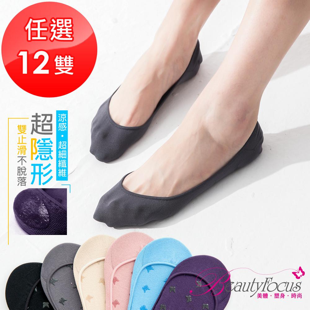 【BeautyFocus】(任選12雙)雙止滑後跟凝膠涼感隱形襪系列