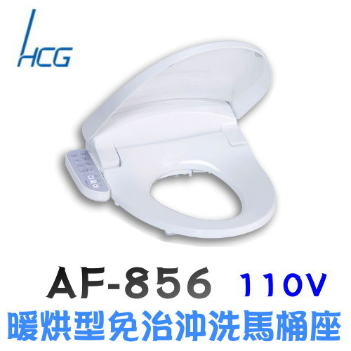 【HCG 和成】AF856s 暖烘型免治沖洗馬桶座 44CM