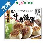 達人上菜熟ㄟ牛肉餡餅300G/包