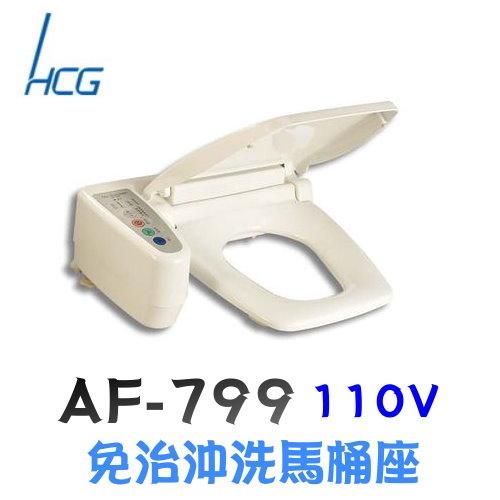 【和成】AF799 免治沖洗馬桶座(方) 44CM
