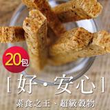 【稑珍】藜麥千層棒 130公克x20包入(原味/咖哩味/黑芝麻/鹹蛋黃)