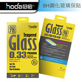 HODA HTC Desire 830 9H鋼化玻璃保護貼 0.33mm