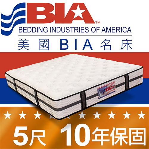 美國BIA名床 吸濕除臭獨立筒(雙人)