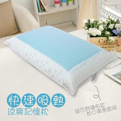 KOTAS 冷凝舒眠枕 超大型冷凝膠記憶枕 節能寢具 白