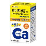 台灣武田 鈣思健嚼錠60錠 (鈣+D3)檸檬清甜口味 挪威原裝進口