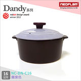 韓國NEOFLAM Dany系列 16cm陶瓷不沾時尚陶鍋-霧紫色 NC-DN-C16