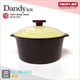 韓國NEOFLAM Dany系列 20cm陶瓷不沾時尚陶鍋-黃色 NC-DN-C20