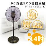 贈USB風扇【國際牌Panasonic】14吋ECO溫感奢華型DC直流風扇 F-H14CND 晶鑽棕