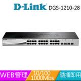 D-LINK DGS-1210-28 Layer 2 Gigabit 智慧型網管交換器