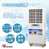 加碼送山水無線抬燈【EMMAS】璦瑪仕降溫水冷扇(30L)《SY-163》可急速降溫5-8度*符合國家標準