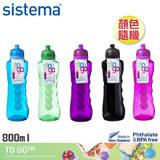 【sistema】紐西蘭進口粉彩外出隨身水瓶800ml-附保冷棒(顏色隨機)