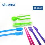 【sistema】紐西蘭進口外出環保餐具組(四色隨機)