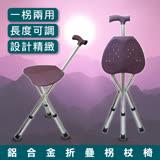 鋁合金折疊拐杖椅 手杖椅 可收合椅 高度可調