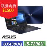 ASUS UX430UQ i5-7200U/14吋FHD/8G/512G SSD/NV940MX 2G獨顯 極致輕薄高效筆電(皇家藍)