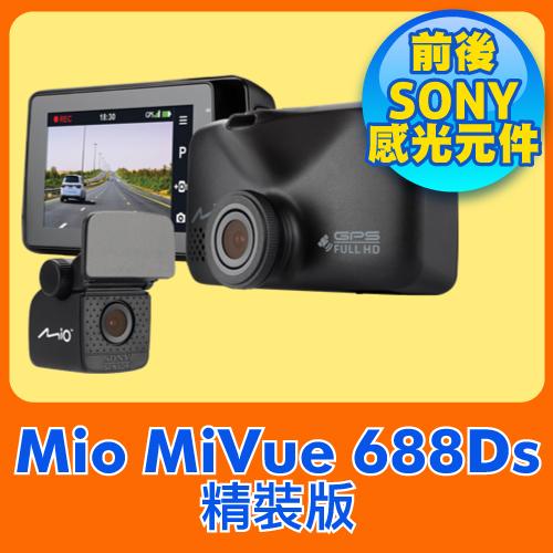 Mio MiVue 688Ds精裝版 688S+A30行車記錄器