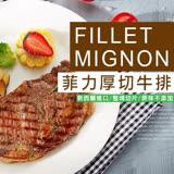 海肉管家 美國頂級安格斯菲力牛排五包入(150g±5%/包)