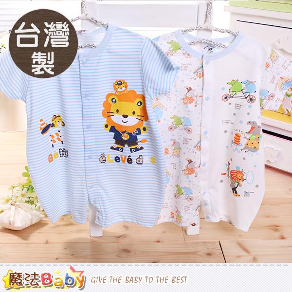 魔法Baby  包屁衣 台灣製寶寶短袖連身衣(兩件一組) k50242