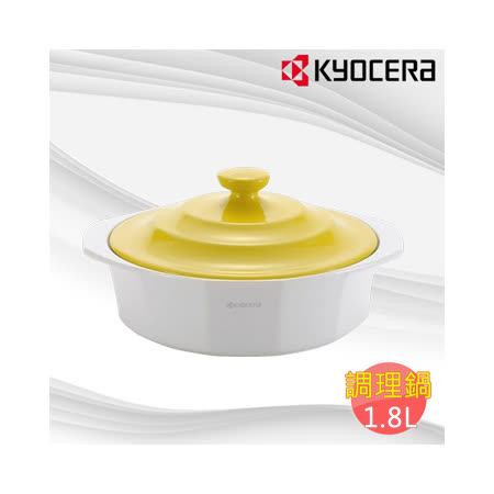 KYOCERA日本京瓷 陶瓷調理鍋1.8L