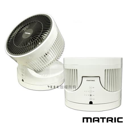 【松木MATRIC】10吋美型渦輪扇MG-AF1006-再送USB小風扇(顏色隨機)