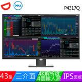 DELL 戴爾 P4317Q 43型 4K IPS多客戶端螢幕顯示器《原廠三年保固》