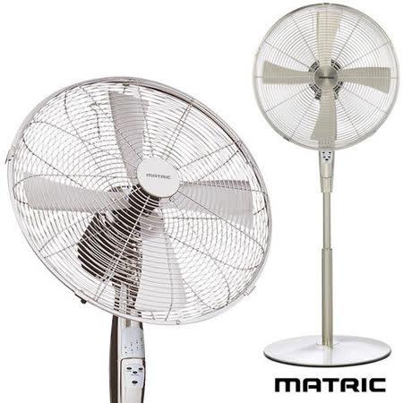 【松木MATRIC】Breeze16吋金屬遙控立扇MG-AF1601S