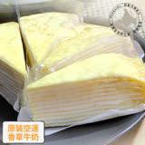 【台北濱江】北海道千層蛋糕香草牛奶口味2盒(4入/盒)