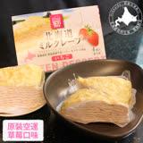 【台北濱江】北海道千層蛋糕草莓口味2盒(4入/盒)