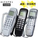 阿爾卡特 Alcatel 來電顯示有線電話 T226TW