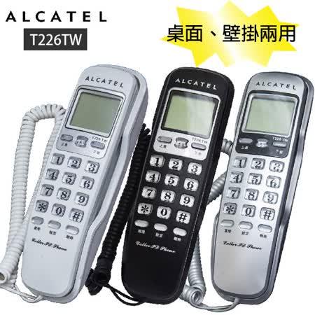 【T226TW】阿爾卡特 Alcatel 來電顯示有線電話 T226TW (可壁掛)