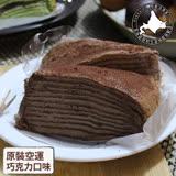【台北濱江】北海道千層蛋糕巧克力口味1盒(4入/盒)