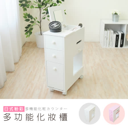 多格好收納 日式粉彩多功能化妝櫃