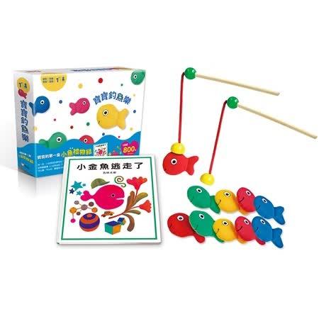 小金魚逃走了圖書 +寶寶釣魚樂玩具