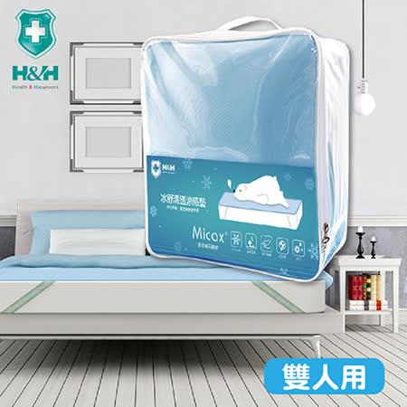 南良H&H 冰舒清透涼感墊(雙人)