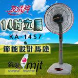 【友情】14吋立扇KA-1457