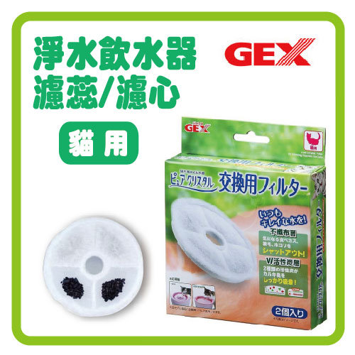 日本GEX-貓用淨水飲水器「 軟水」替濾蕊/濾心 (減少泌尿道問題)2入*2盒(L122C03)