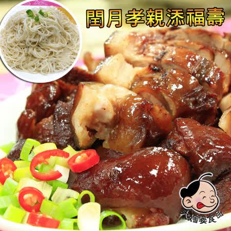 【大嬸婆】添福壽豬腳麵線禮盒4件組(萬巒豬腳600g+麵線230g)