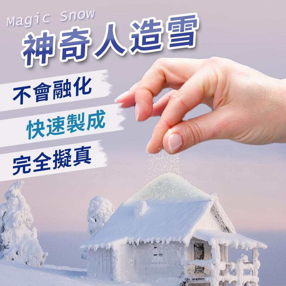 金德恩 魔法雪花 100g 盒 輕鬆布置雪景 人造雪