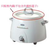 EUPA優柏 3公升陶瓷燉鍋 TSK-8901(只售內鍋)