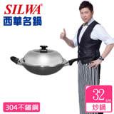 【西華SILWA】傳家寶複合金炒鍋(32CM)