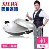 【西華SILWA】傳家寶複合金炒鍋(40CM)-雙耳
