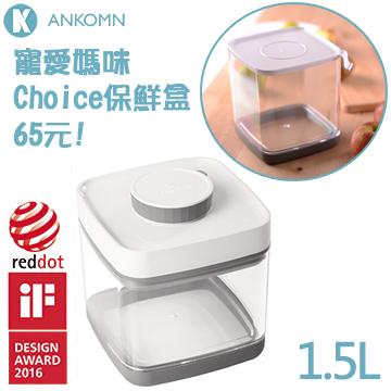 寵愛媽咪!! Ankomn Savior真空保鮮盒1.5L Choice保鮮盒2.5L